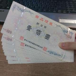 🚚 暫不售 新光三越禮卷100*10=1000元