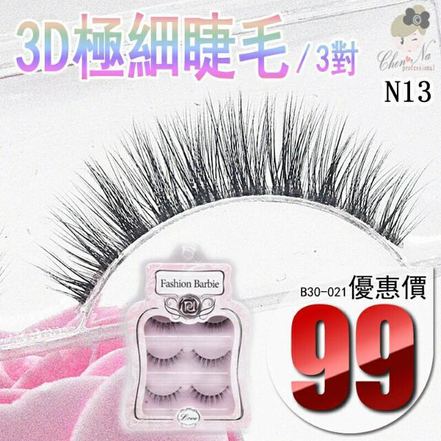 3D極細假睫毛 (5對裝)