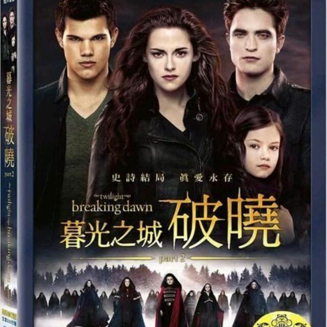 徵收 二手或全新皆可~暮光之城 破曉二 雙碟版DVD