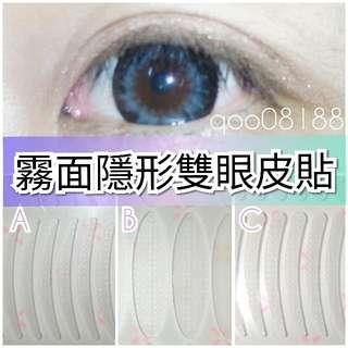 透明隱形雙眼皮貼 (48貼)