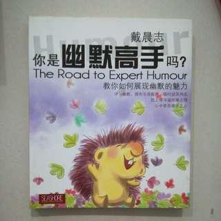 戴晨志 The Road to Expert Humour