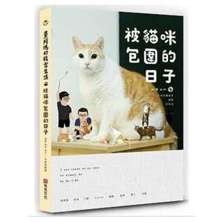 (省$23)<20170125出版 8折訂購台版新書> 黃阿瑪的後宮生活:被貓咪包圍的日子, 原價 $117, 特價 $94