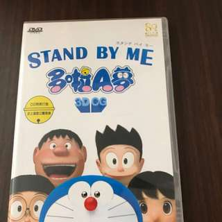 多啦A 夢 - Stand By Me 正版DVD