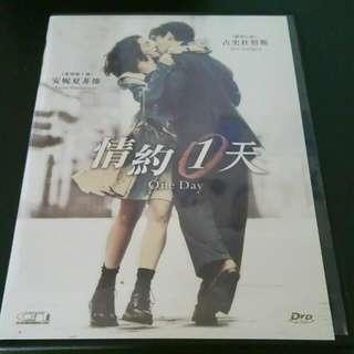 情約一天 (One Day)  正版DVD