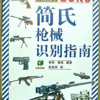 簡氏 槍械 識別指南 JANE'S GUNS