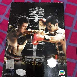 Hong Kong Original Drama Movie Gloves Come Off 拳王
