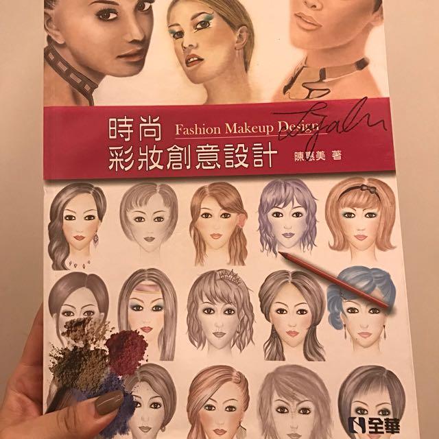 時尚彩妝創意設計