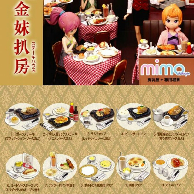 Rement mimo 孖妹  扒房 連全set 場景 T for candy HK $ 900