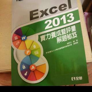 Excel2013解題秘笈