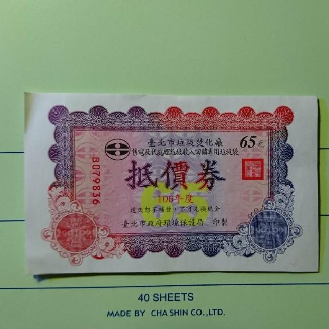 106年度臺北市垃圾焚化廠 專用垃圾袋 抵價券65元