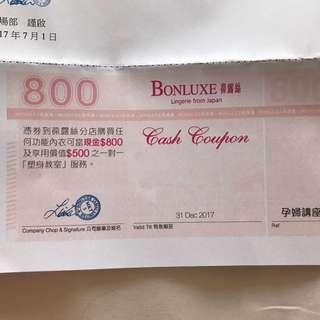 葆露絲$800現金卷