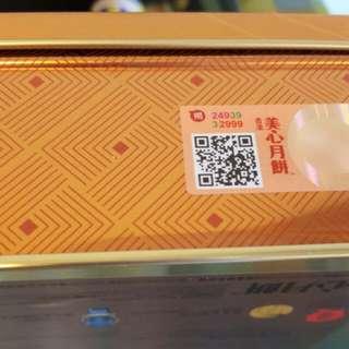 最後一盒全新, 美心月餅, 雙黃白蓮蓉