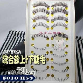 綜合款假睫毛 (10對)