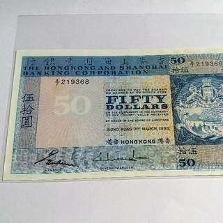 豊銀行1983年伍拾