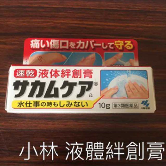 小林 液體絆創膏