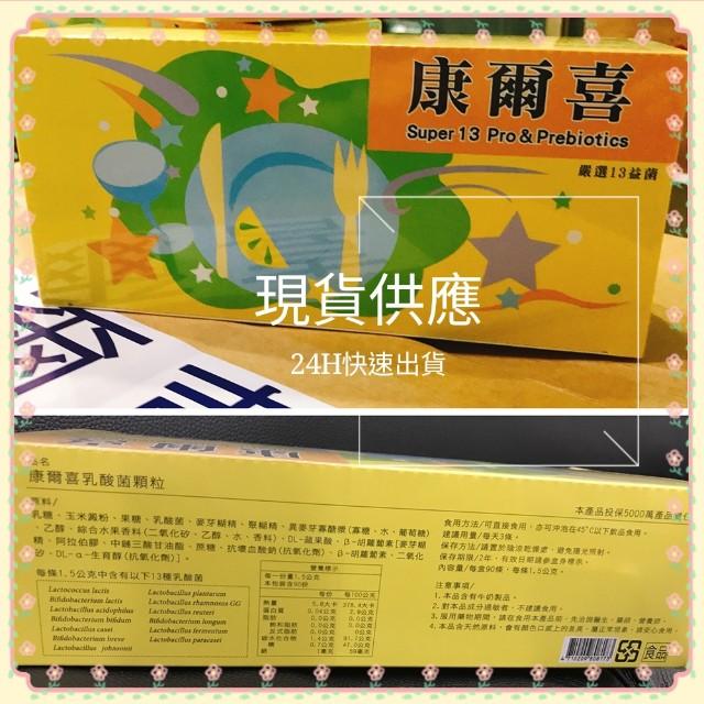 【中壢面交】葡眾  康爾喜 益生菌 1.5克×90條/盒