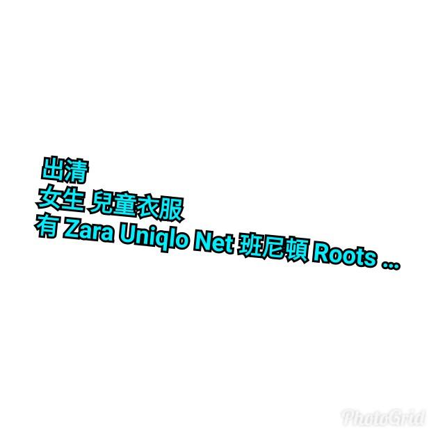 女童上衣 大出清 uniqlo Zara Roots Net ,