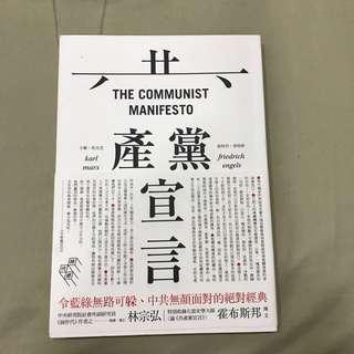 🚚 共產黨宣言