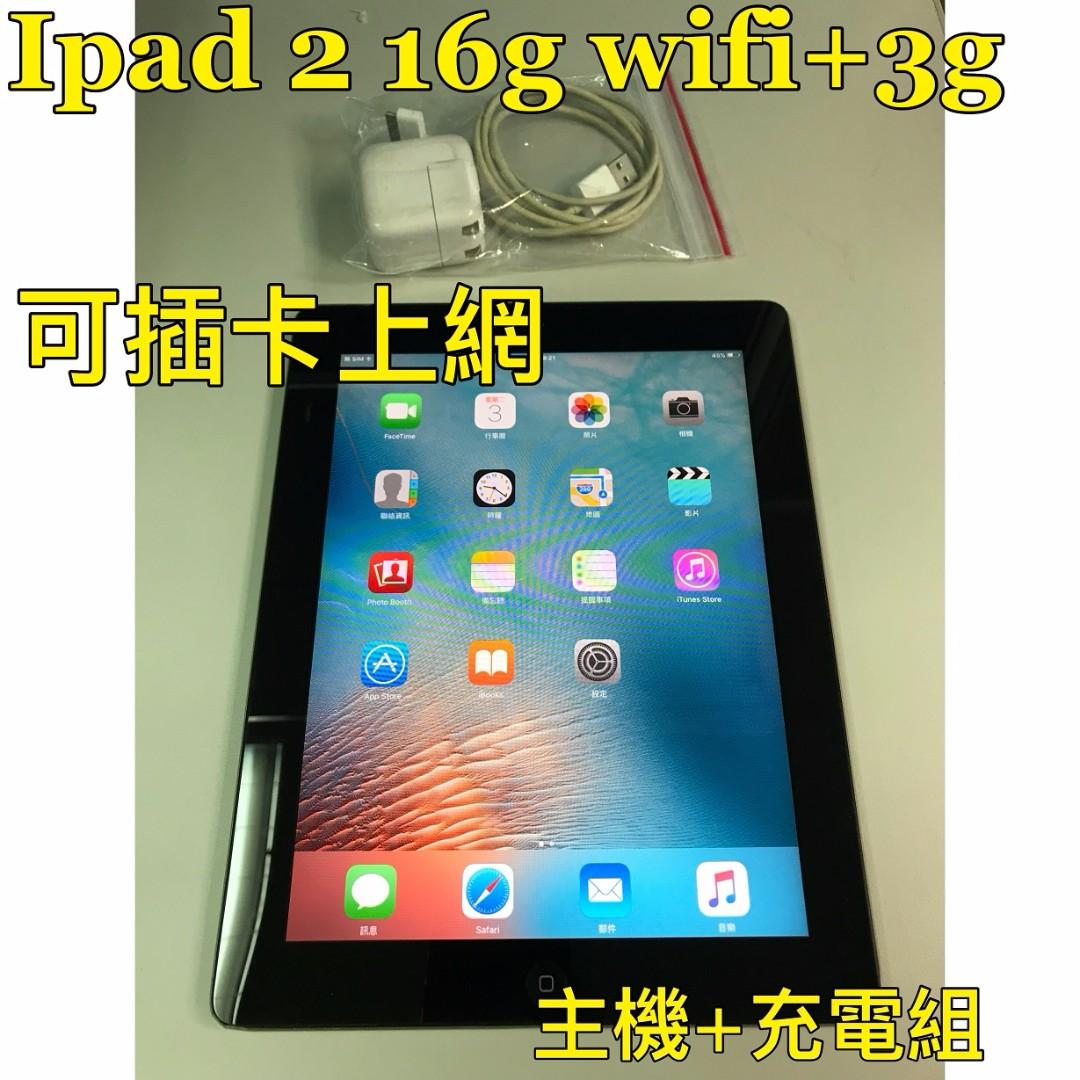 降價! iPad 2 16G黑 3g + wifi版 可插SIM卡上網 [非ipad 4 air]