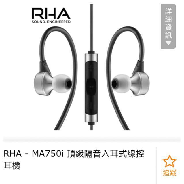 RhA750i 線控版 極新