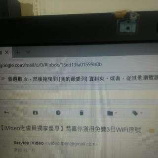 ivideo 3日 wifi 券 網路分享器