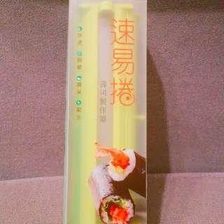 《免運/含運》 壽司製作器 蛋捲製作 春捲製作