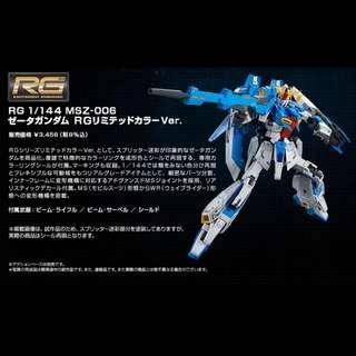 RG Zeta Limited Color Ver.