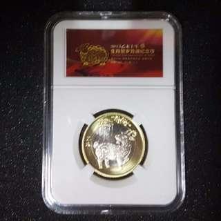2015年羊年生肖幣(PCCB珍藏盒)