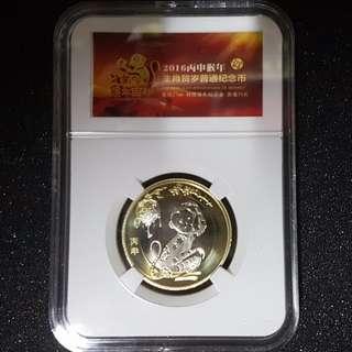 2016年猴年生肖10元保真紀念幣(PCCB珍藏盒)