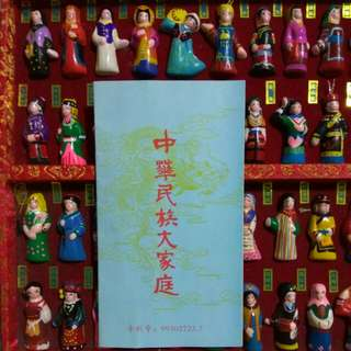 Figurines of 56 Nationalities of the Chinese Nation