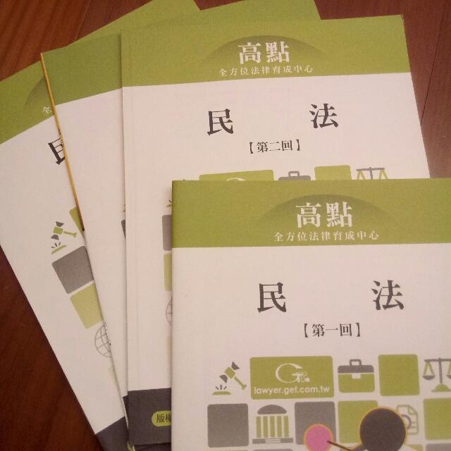 高點民法講義4冊
