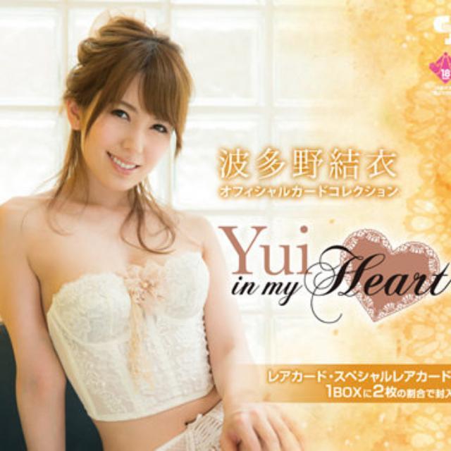 Yui Hatano nude 859