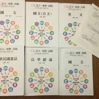 高點課本 國文/公文/中華民國憲法/法學緒論