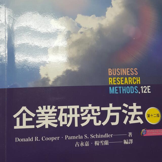 【近全新】企業研究方法(12版)