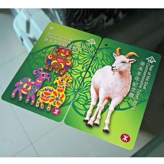 MTR 2003年 癸未羊年 生肖紀念車票
