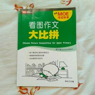Chinese Composition Book For Upper Primary
