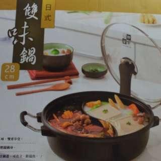 日式雙味鍋