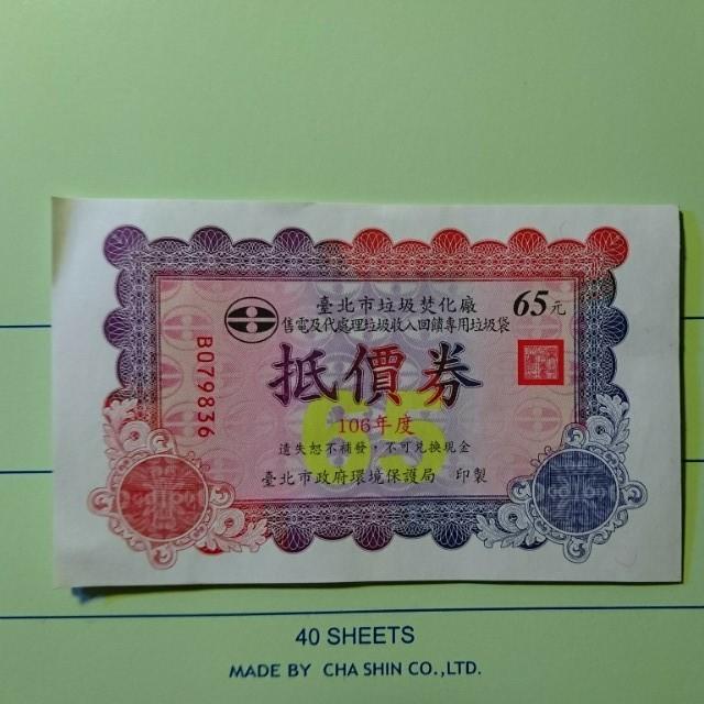 臺北市專用垃圾袋抵價券65元*6張