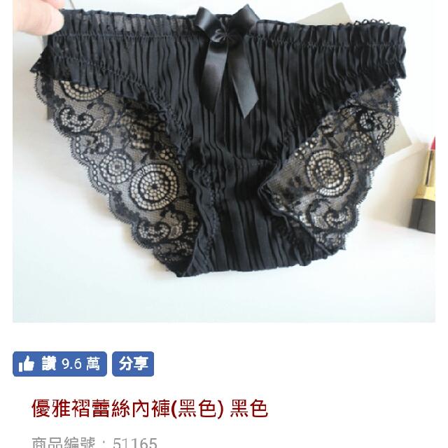 優雅摺蕾絲小褲