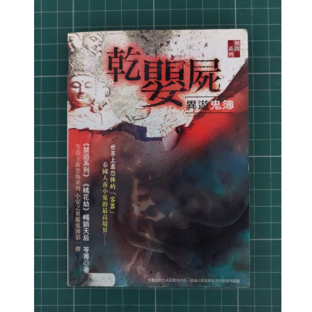 笭菁《異遊鬼簿 - 乾嬰屍》書況不佳,脫頁﹑黃斑﹑汙漬