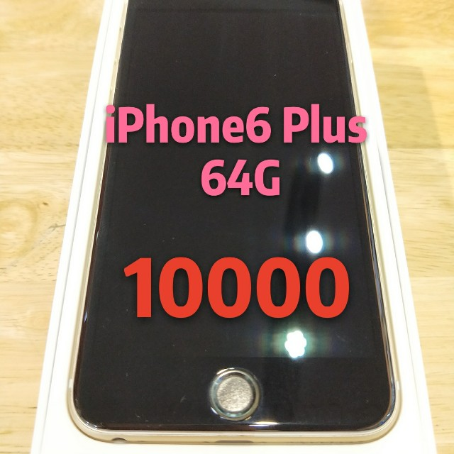 Second iPhone6 Plus 64G Gold