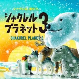 厚度系動物星球 扭蛋 鞋抽 下巴 Shakurel planet 3
