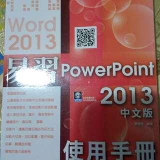 易習PowerPoint