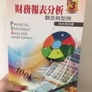 財務報表分析 觀念與型例