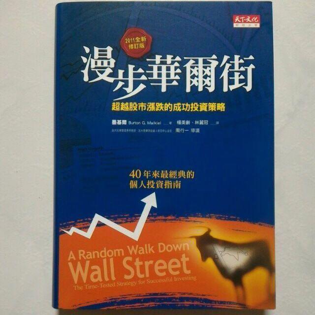【全新】漫步華爾街:超越股市漲跌的成功投資策略(2011全新增訂版)