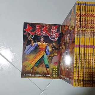 Hong Kong Comics (大唐威龍1~34) Full Set