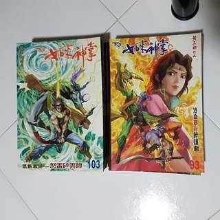Hong Kong Comics (天子之如来神掌) Full Set 1 ~ 107