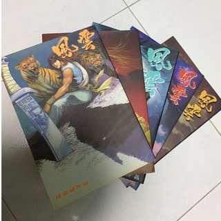 风云 (Feng Yun) Chapter (16-20)