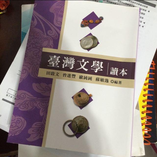 台灣文學 #教科書出清 可議