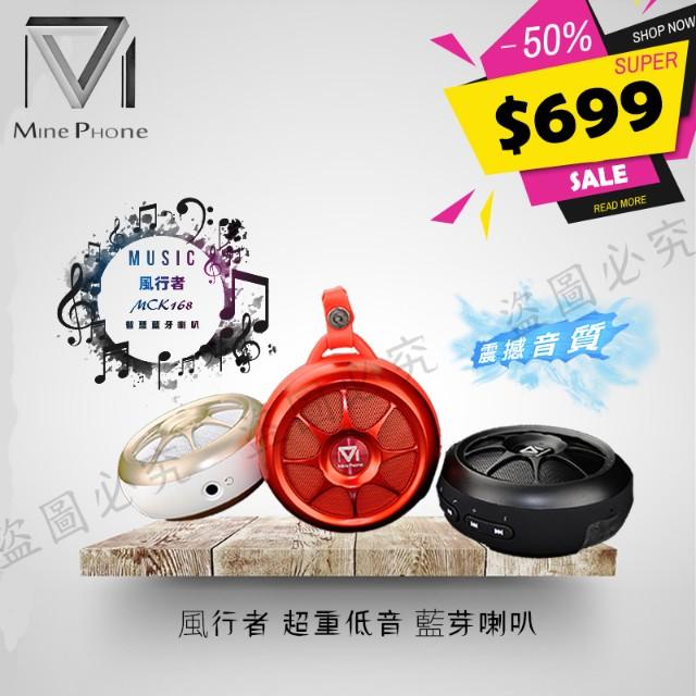 風行者 MCK168 重低音藍芽 台灣 BSMI NCC雙認證合格 鋁合金藍芽喇叭 翻面靜音專利 超大重低音 藍芽音箱